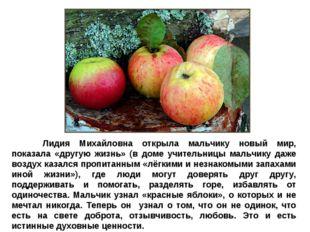 Лидия Михайловна открыла мальчику новый мир, показала «другую жизнь» (в доме