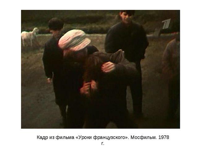 Кадр из фильма «Уроки французского». Мосфильм. 1978 г.