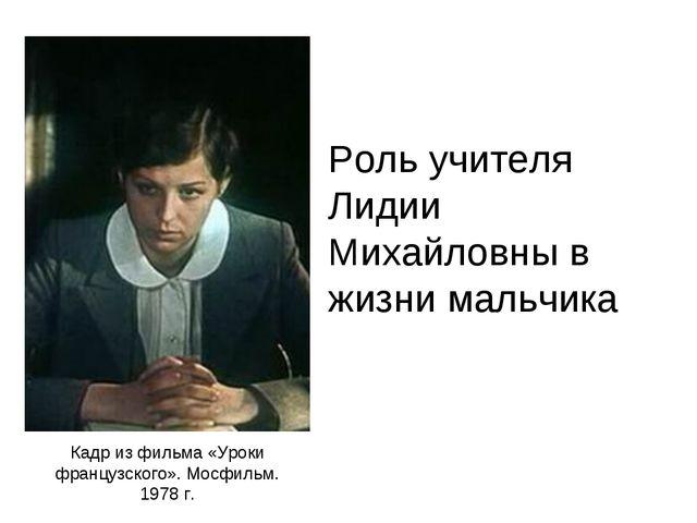 Кадр из фильма «Уроки французского». Мосфильм. 1978 г. Роль учителя Лидии Мих...