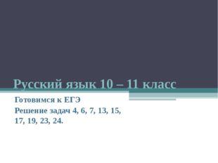 Русский язык 10 – 11 класс Готовимся к ЕГЭ Решение задач 4, 6, 7, 13, 15, 17,