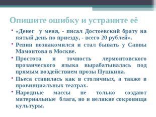 Опишите ошибку и устраните её «Денег у меня, - писал Достоевский брату на пят