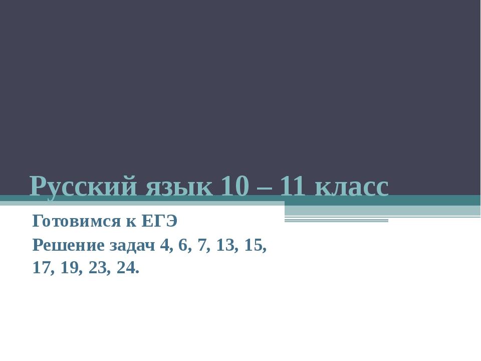 Русский язык 10 – 11 класс Готовимся к ЕГЭ Решение задач 4, 6, 7, 13, 15, 17,...
