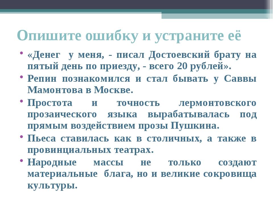 Опишите ошибку и устраните её «Денег у меня, - писал Достоевский брату на пят...