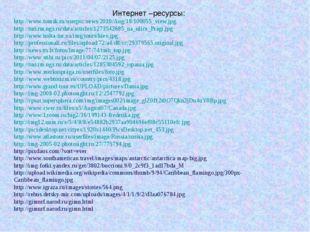Интернет –ресурсы: http://www.tomsk.ru/userpic/news/2010/Aug/18/100055_view.j