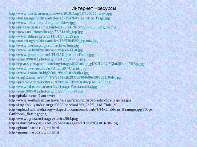 Интернет –ресурсы: http://www.tomsk.ru/userpic/news/2010/Aug/18/100055_view.j...