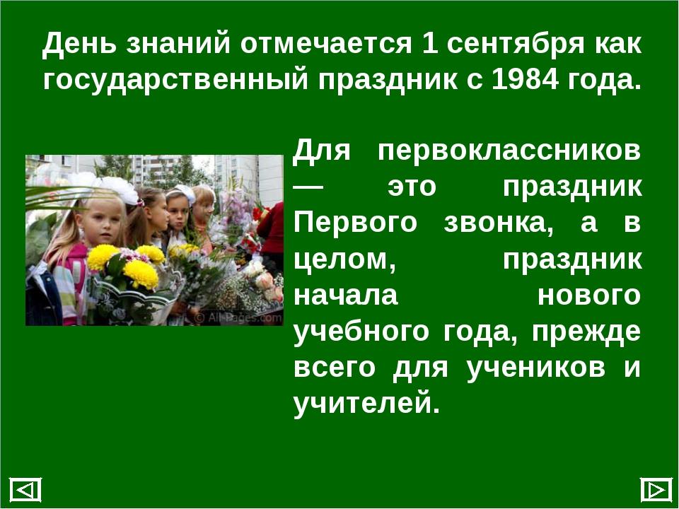 День знаний отмечается 1 сентября как государственный праздник с 1984 года. Д...