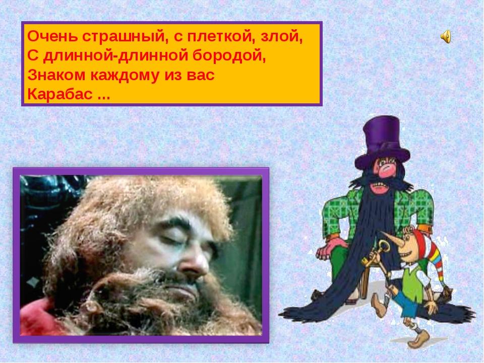 Очень страшный, с плеткой, злой, С длинной-длинной бородой, Знаком каждому из...