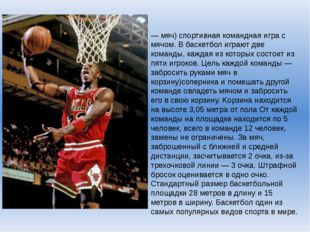 Баскетбо́л (англ. basket — корзина, ball — мяч) спортивная командная игра с м