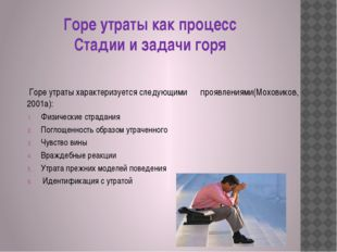 Горе утраты как процесс Стадии и задачи горя Горе утраты характеризуется след