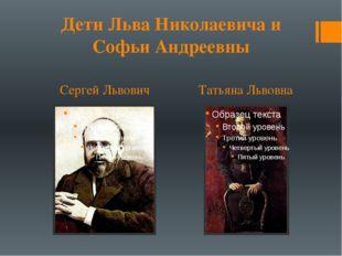 Сергей Львович Татьяна Львовна Дети Льва Николаевича и Софьи Андреевны