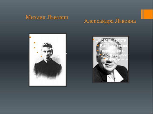 Михаил Львович Александра Львовна
