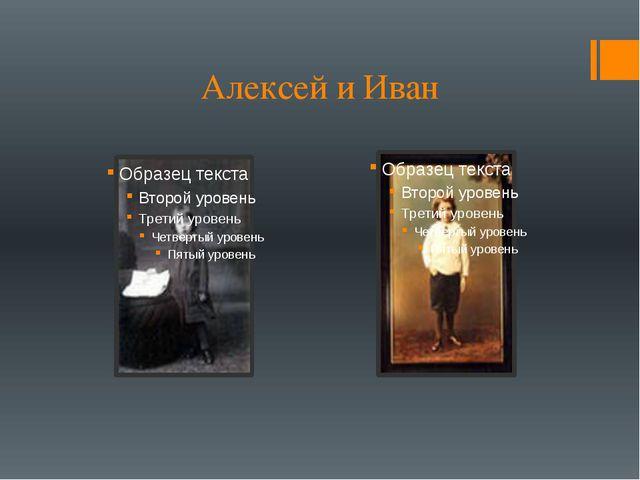 Алексей и Иван