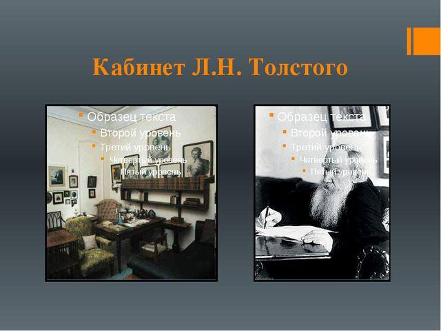Кабинет Л.Н. Толстого