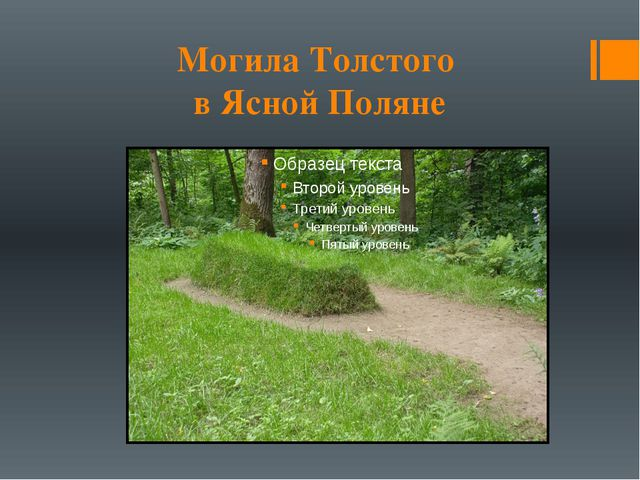 Могила Толстого в Ясной Поляне