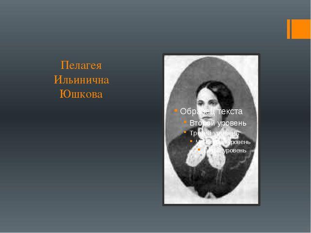 Пелагея Ильинична Юшкова