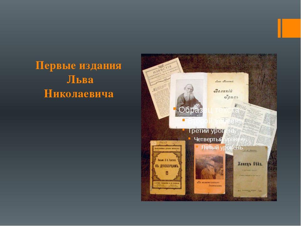 Первые издания Льва Николаевича