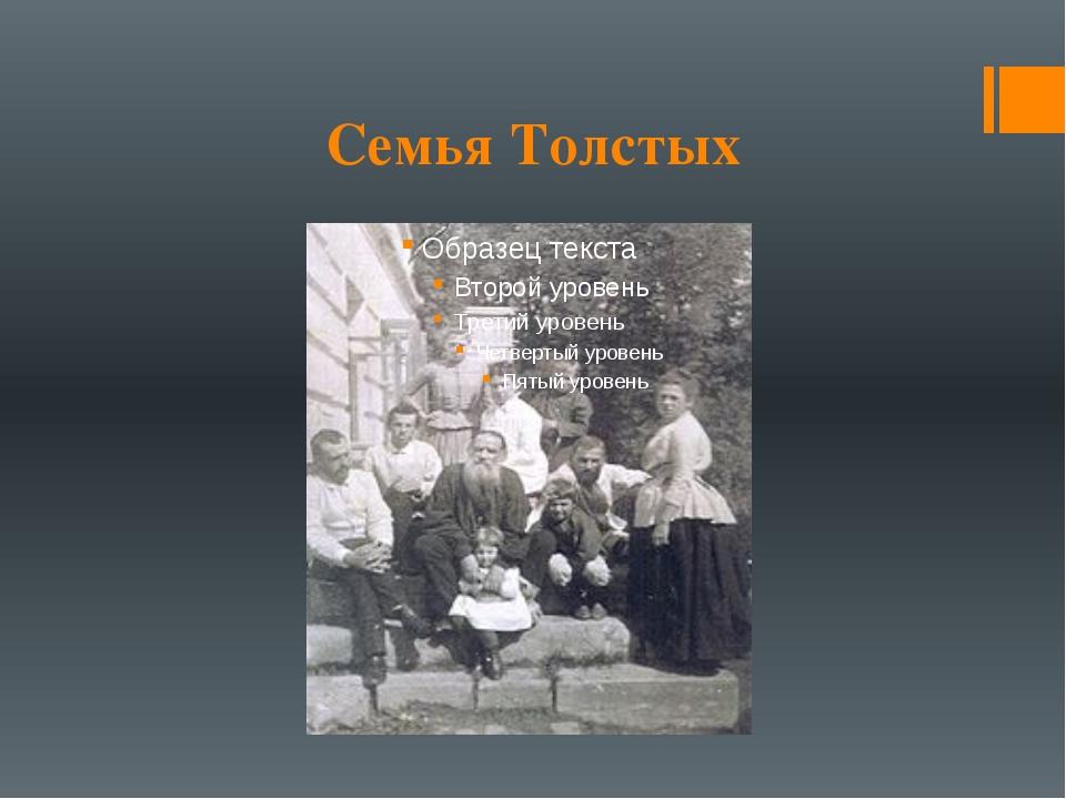 Семья Толстых