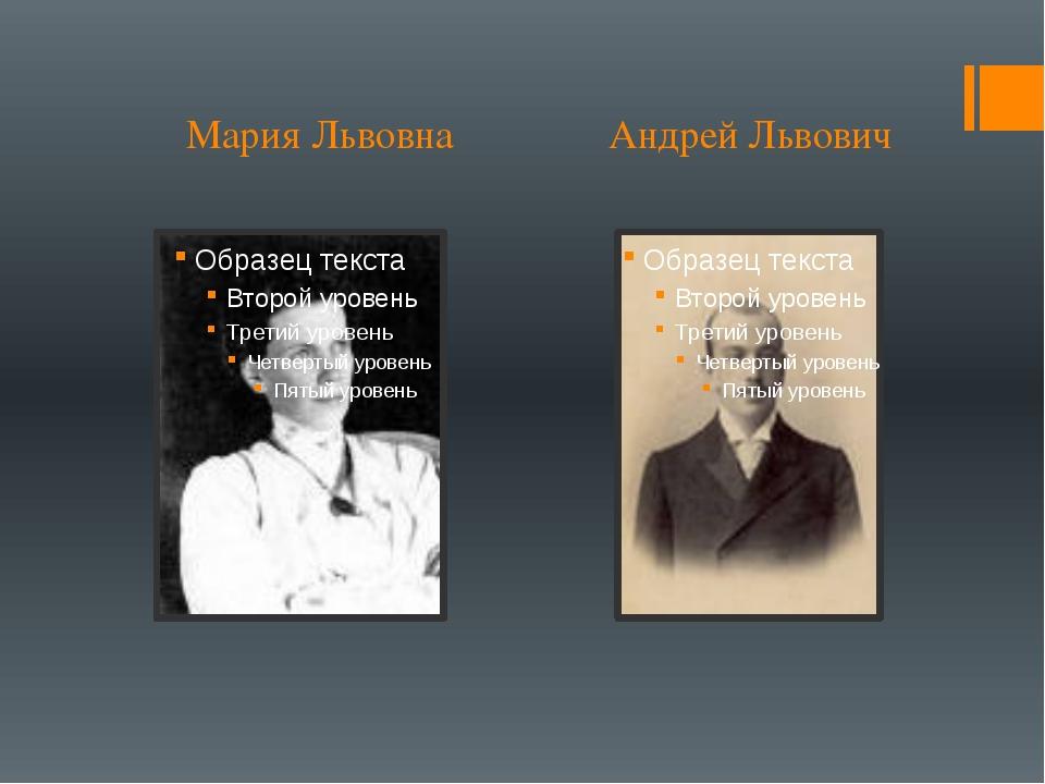 Мария Львовна Андрей Львович