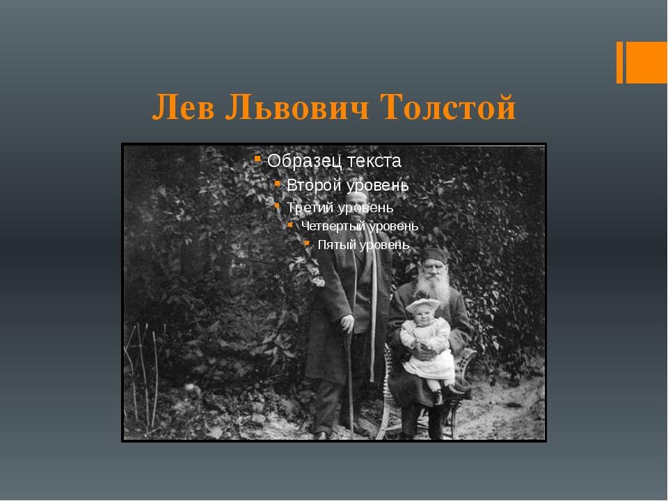 Лев Львович Толстой