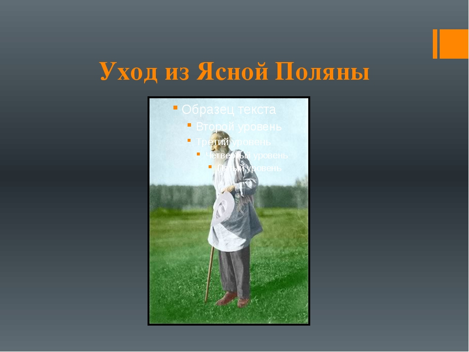 Уход из Ясной Поляны