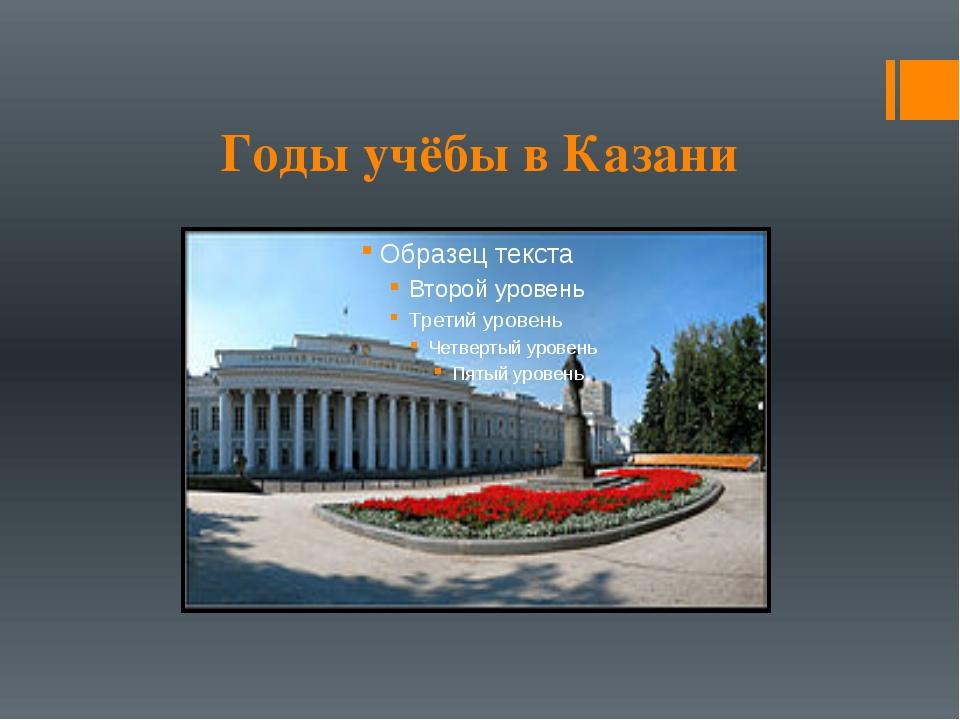 Годы учёбы в Казани