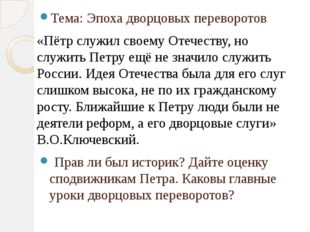 Тема: Эпохадворцовых переворотов «Пётр служил своему Отечеству, но служить