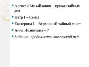 Алексей Михайлович – приказ тайных дел Петр I – Сенат Екатерина I – Верховный