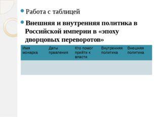 Работа с таблицей Внешняя и внутренняя политика в Российской империи в «эпоху