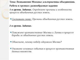 Тема: Возвышение Москвы: альтернативы объединения. Работа в группах: разнообр
