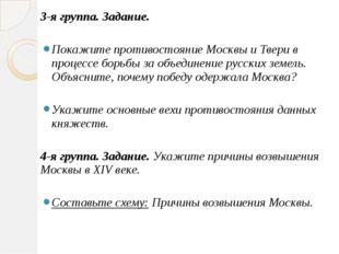 3-я группа. Задание. Покажите противостояние Москвы и Твери в процессе борьбы