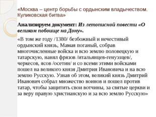 «Москва – центр борьбы с ордынским владычеством. Куликовская битва» Анализиру
