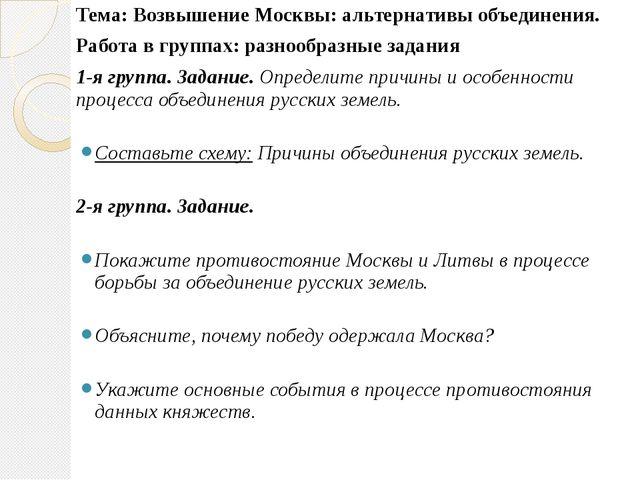 Тема: Возвышение Москвы: альтернативы объединения. Работа в группах: разнообр...