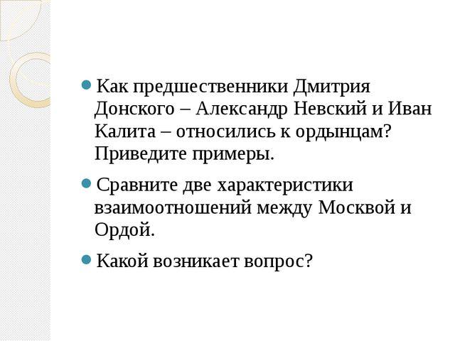 Как предшественники Дмитрия Донского – Александр Невский и Иван Калита – отн...