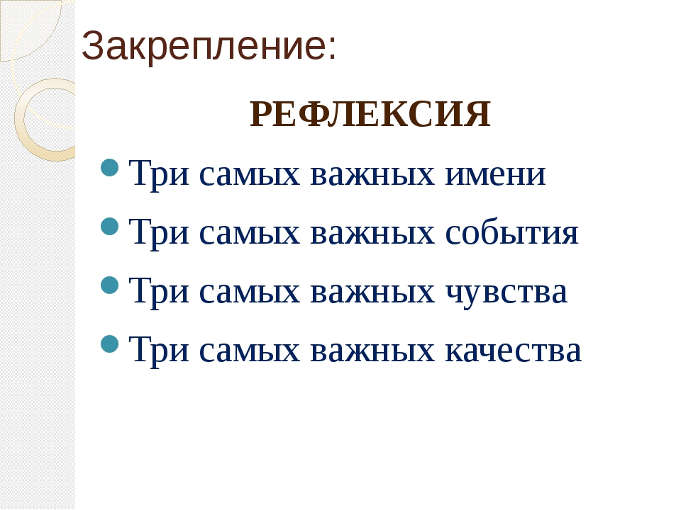 Закрепление: РЕФЛЕКСИЯ Три самых важных имени Три самых важных события Три са...