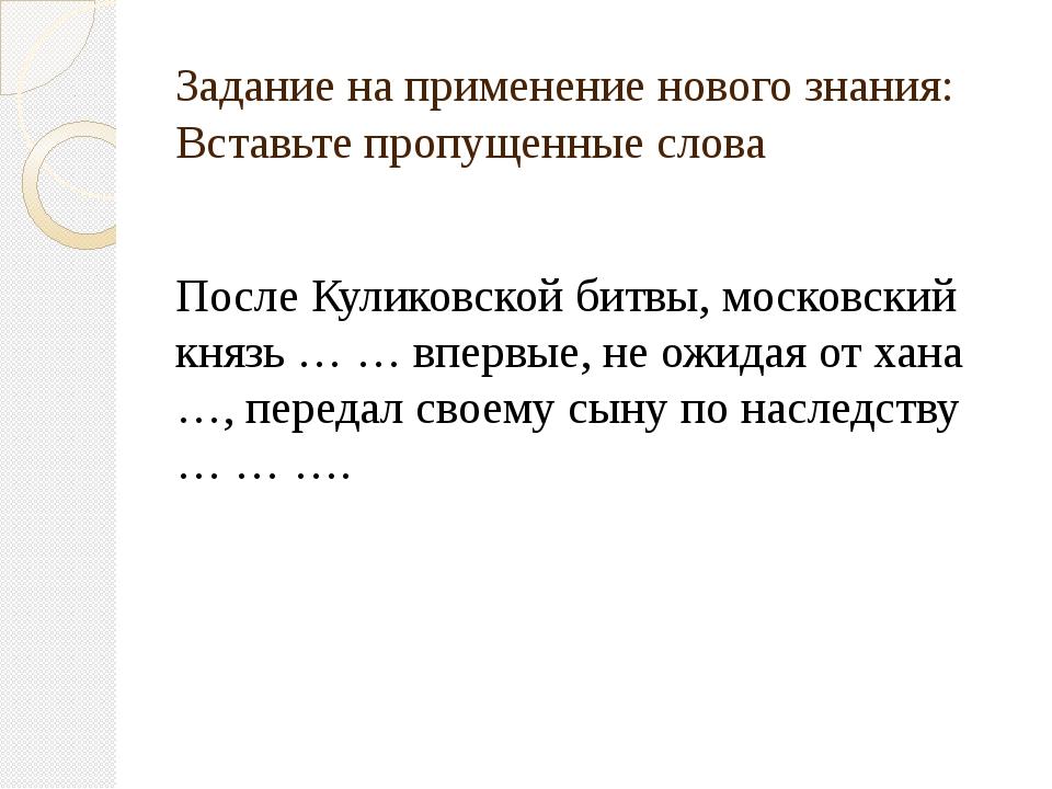 Задание на применение нового знания: Вставьте пропущенные слова После Куликов...