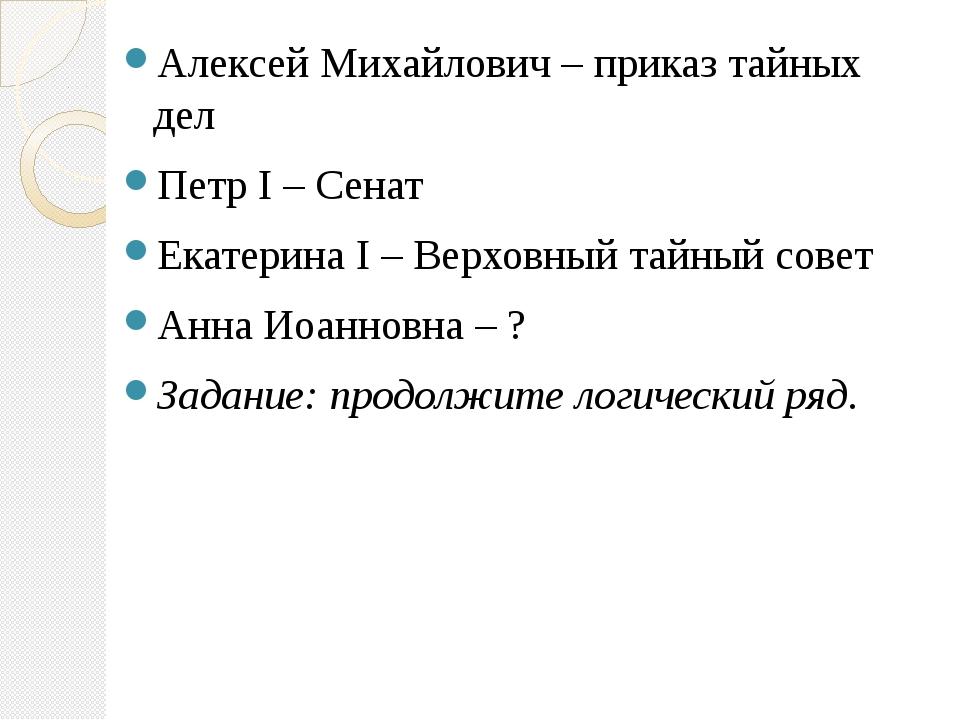Алексей Михайлович – приказ тайных дел Петр I – Сенат Екатерина I – Верховный...