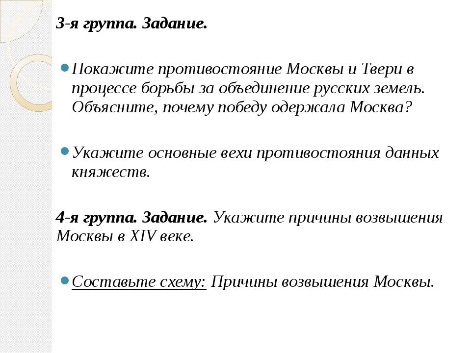 3-я группа. Задание. Покажите противостояние Москвы и Твери в процессе борьбы...