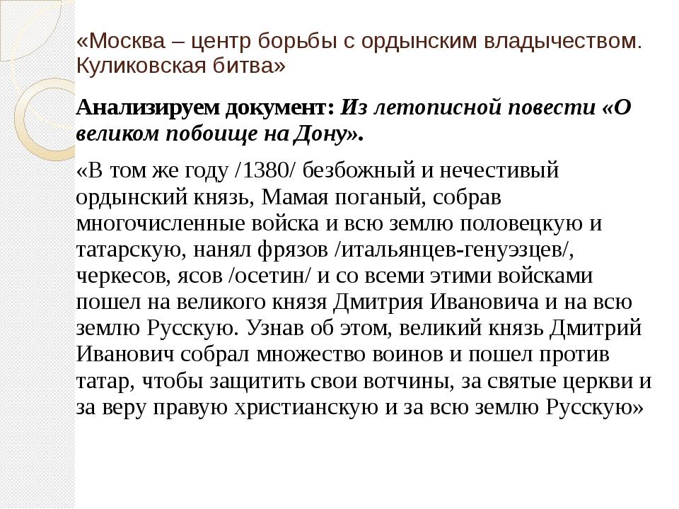 «Москва – центр борьбы с ордынским владычеством. Куликовская битва» Анализиру...