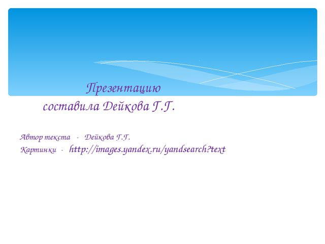 Презентацию составила Дейкова Г.Г. Автор текста - Дейкова Г.Г. Картинки - ht...
