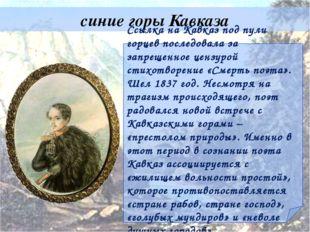 синие горы Кавказа Ссылка на Кавказ под пули горцев последовала за запрещенно