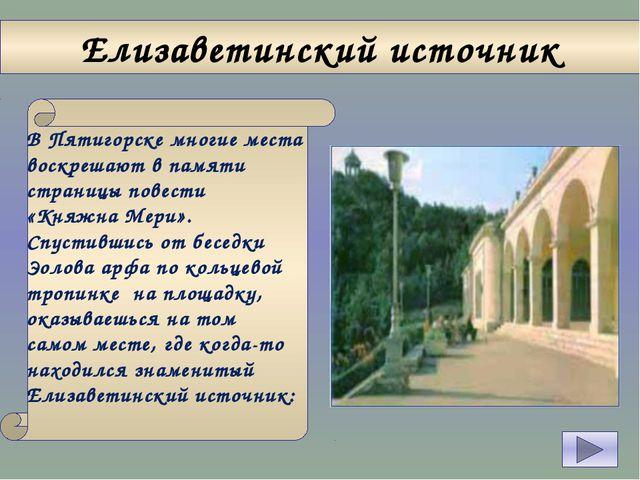 Нынешний памятник сооружен по проекту известного скульптора Б.М. Микешина в 1...