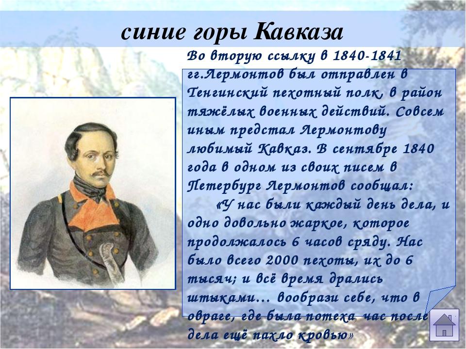 синие горы Кавказа Во вторую ссылку в 1840-1841 гг.Лермонтов был отправлен в...