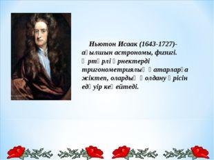 Ньютон Исаак (1643-1727)- ағылшын астрономы, физигі. Әртүрлі өрнектерді триг