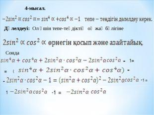 4-мысал. Дәлелдеуі: Ол үшін тепе-теңдіктің оң жақ бөлігіне Сонда 1= = -1 - (