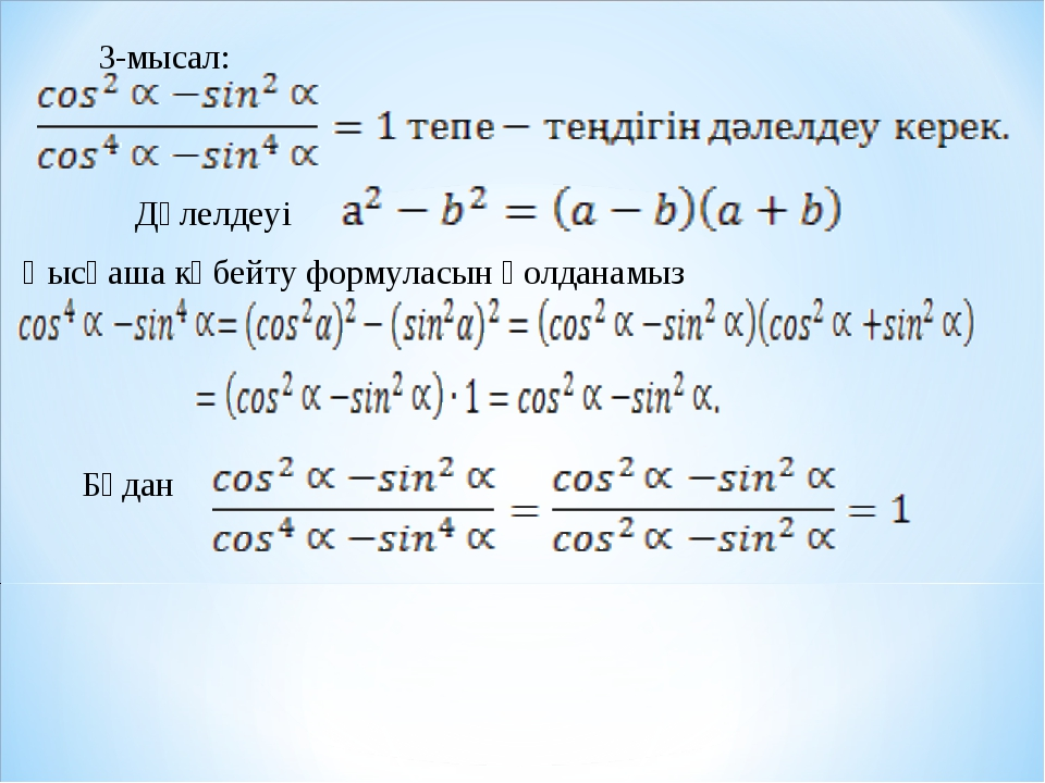 3-мысал: Дәлелдеуі Қысқаша көбейту формуласын қолданамыз Бұдан