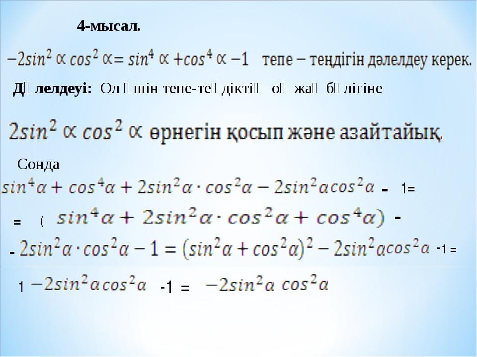 4-мысал. Дәлелдеуі: Ол үшін тепе-теңдіктің оң жақ бөлігіне Сонда 1= = -1 - (...