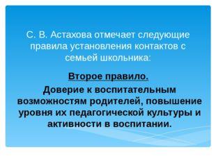 С. В. Астахова отмечает следующие правила установления контактов с семьей шко