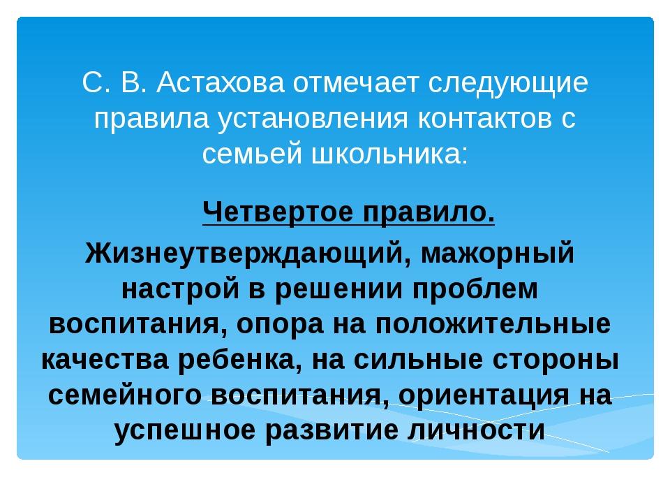 С. В. Астахова отмечает следующие правила установления контактов с семьей шко...
