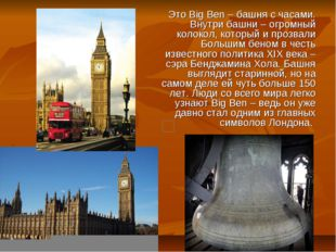 Это Big Ben – башня с часами. Внутри башни – огромный колокол, который и проз