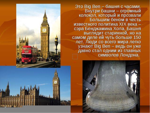 Это Big Ben – башня с часами. Внутри башни – огромный колокол, который и проз...